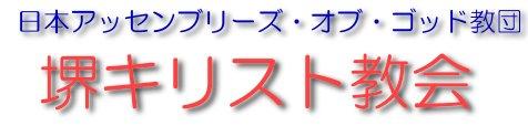 日本アッセンブリーズ・オブ・ゴッド教団 堺キリスト教会