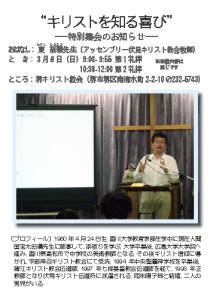 20150308特別集会案内/A6判