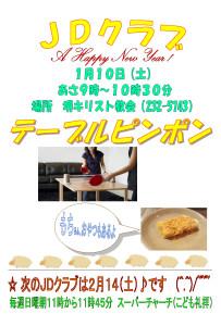 20150110JDはがき~テーブルピンポン