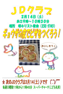 20150214JDはがき~ギョウザの皮でピザを作ろう