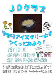 20150711JDはがき~手作りアイスクリームをつくってみよう!