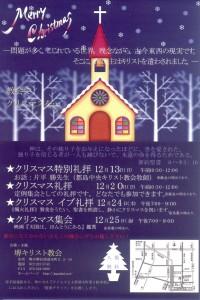 20151213-25クリスマス案内カード(小)