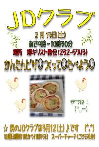 20160213JDはがき〜簡単ピザ☺作って☺食べよう☺