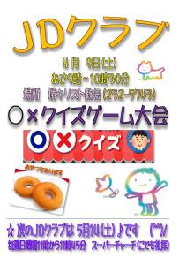 20160409JDはがき~○×クイズゲーム大会
